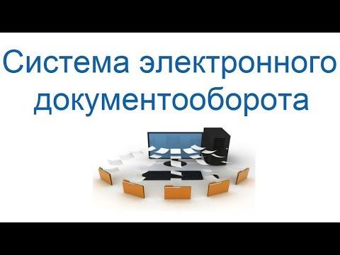 Система электронного документооборота (СЭД): можно ли автоматизировать хаос?
