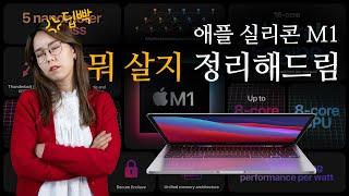 애플 M1 | 일단 맥북프로13인치는 아니고, 그나마 …