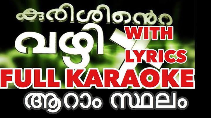 kurishinte vazhi malayalam audio free download