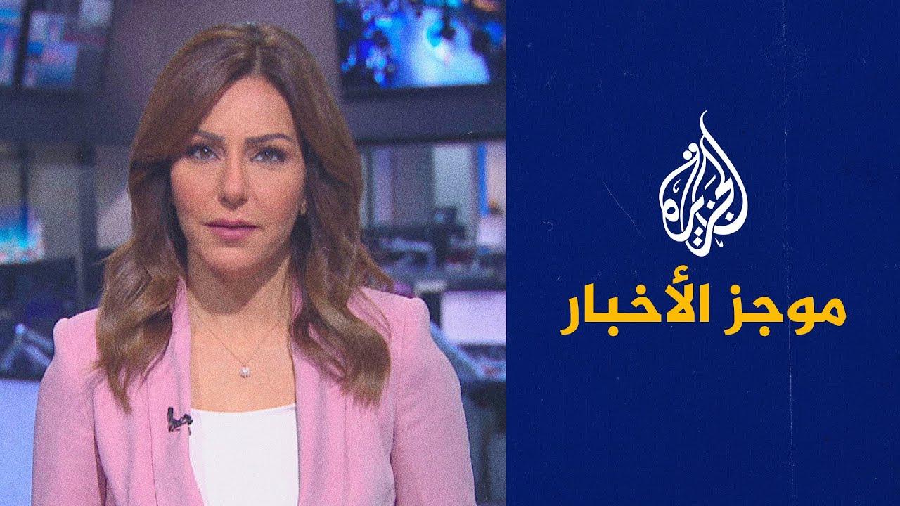 موجز الأخبار - التاسعة صباحا 05/03/2021  - نشر قبل 3 ساعة