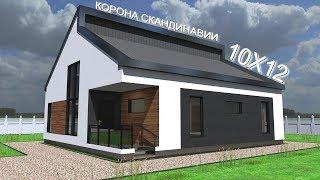 Современный Дом Стильный Продуманный и Комфортный 10х12