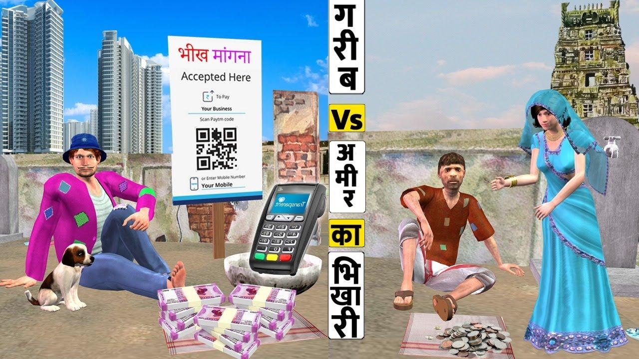 Must Watch Comedy Video गरीब Vs आमिर भिखारी Beggars Challenge  Comedy Hindi Kahaniya Funny Comedy
