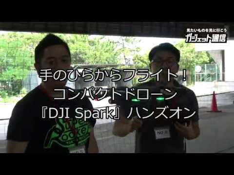 手のひらからフライト! コンパクトドローン『DJI Spark』ハンズオン動画