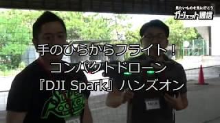 【動画】手のひらからフライトするコンパクトドローン『DJI Spark』ハンズオン