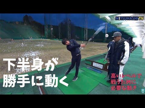 現代ゴルフの飛距離を出すために必須な「体を使ったスイング」の正体