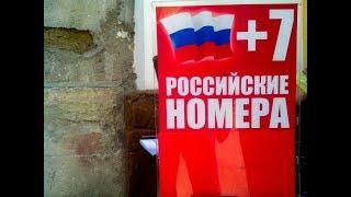Мобильная связь в Крыму: жизнь в вечном роуминге   Радио Крым.Реалии