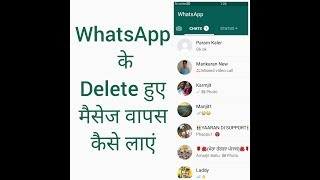 Whatsapp ke delete message,image,videos bapis laye (recovery message)