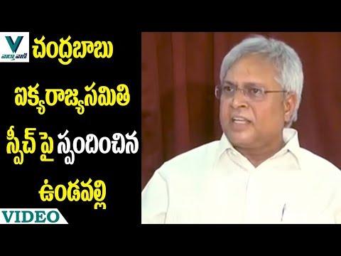 Undavalli Arun Kumar About CM Chandrababu UN Speech - Vaartha Vaani