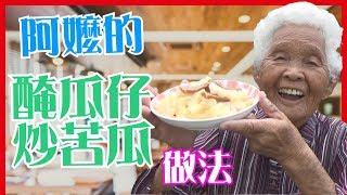 如何做簡單的【醃瓜仔炒苦瓜】料理│6Yo食堂#64│6YingWei快樂姊+快樂嬤│台灣美食、小吃、做法、食譜、古早味、素食