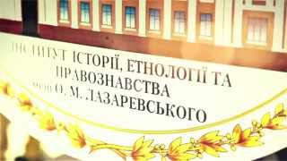 Інститут історії помічений в агітації за Лазаревського:)