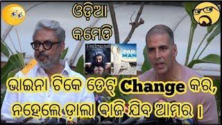 Padman Vs Padmavati, Akshay Kumar Postponed Padman Release Date New Odia Funny Video    Berhampur Aj