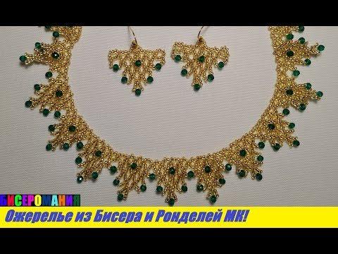 колье и ожерелья из бисера
