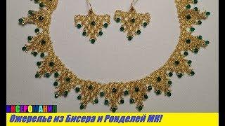 Шикарное Ожерелье из Бисера и Ронделей Своими Руками Мастер Класс/Beaded Necklace and Rondales!