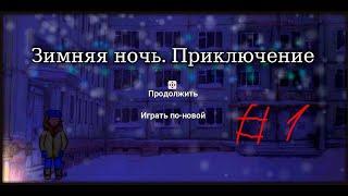 приключение: Зимняя Ночь#1-атмосферный квест