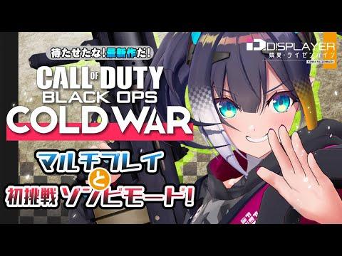 【CoD:BOCW】初見ゾンビモードに挑戦!マルチもやるよ~~【燐夏・ライゼンバイン】