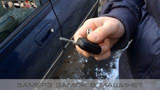 Замерз замок в машине?(, 2014-01-22T18:27:53.000Z)