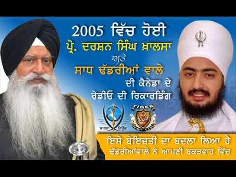 Prof Darshan Singh and Dhadrianwala Radio talk 2005 Canada