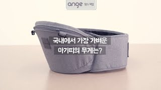 국내 초경량 아기띠 올인원 타입 '리안 아이캐리…