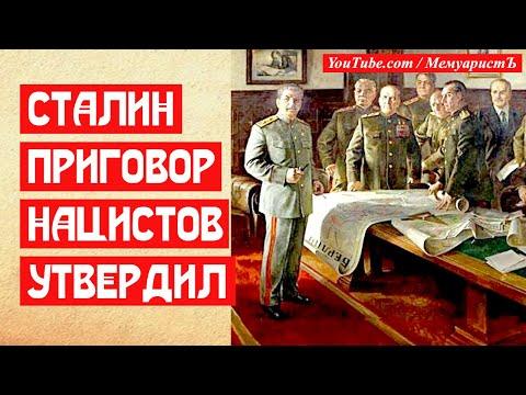 Сталин приговор нацистов утвердил