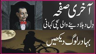 AAKHRI SAFHA Horror Story In Urdu/Hindi