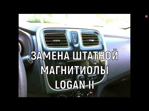 Установка Замена 2DIN магнитолы в LOGAN II  Sandero на Android
