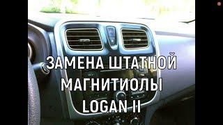 ЗАМЕНА ШТАТНОЙ МАГНИТОЛЫ LOGAN II  Sandero на Android 2 DIN