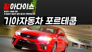 [팔아다이스 중고차] 기아 포르테쿱 (Feat. 곤잘로…
