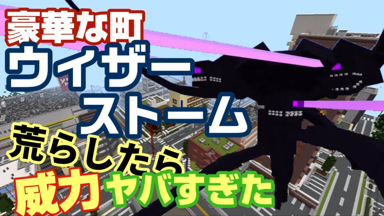 【マイクラ】生意気な小学生の豪華な町をウィザーストームで荒らしたら警察に通報されたww【マインクラフト】【Minecraft】【荒らそうぜ】
