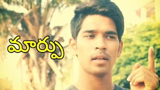 MAARPU || Directed by Shiva Teja || Short Film Talkies