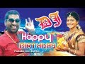 HAPPY BIRTHDAY SONG BITHIRI SATHI SAVITRI VOICE DJ MIX
