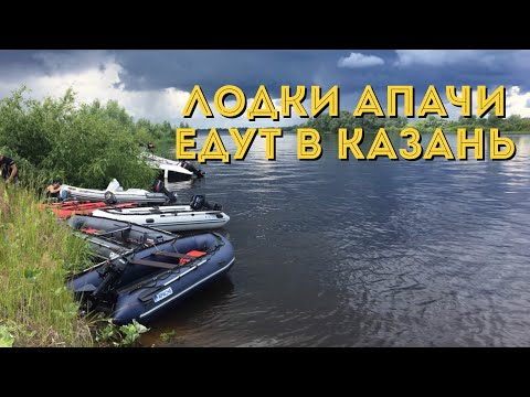 Уфа-Казань. Едем на соревнования по водно-моторному спорту.
