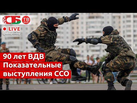 Показательные выступления сил специальных операций к 90-летию ВДВ | ПРЯМОЙ ЭФИР
