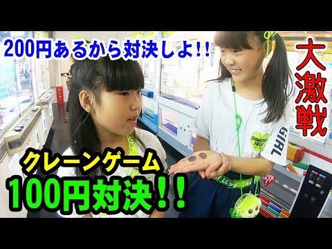 【クレーンゲーム】どうなる??姉妹で100円対決??大激戦で勝利したのはどっち?? 【宇宙一のゲーセン・とってき屋】【しほりみチャンネル】