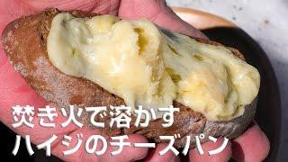 焚き火で溶かすハイジのチーズパン  【Heidi's cheese bread melting with a bonfire】