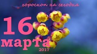 Гороскоп на сегодня 16 марта 2017 четверг
