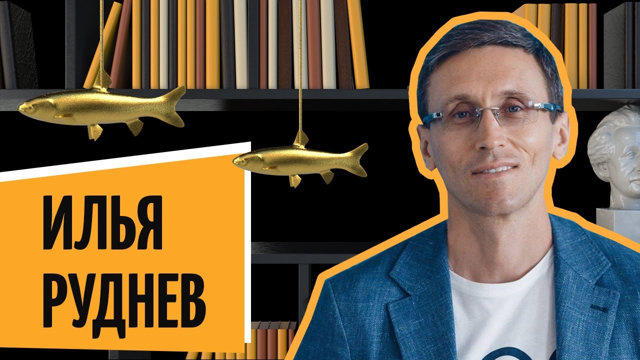 Илья Руднев | «Рыбный день. Онлайн» | «Vol. 16. Наташ, мы все уронили»