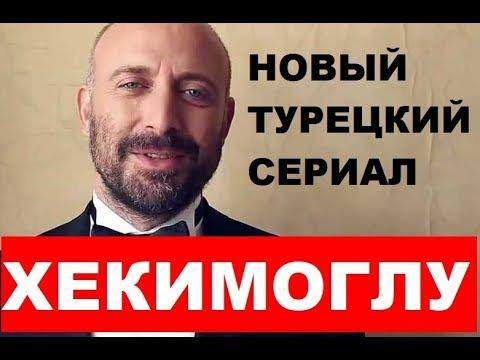 ХЕКИМОГЛУ / HEKIMOGLU 1 СЕРИЯ. Анонс и дата выхода