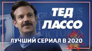 Тед Лассо - Лучший сериал Apple TV