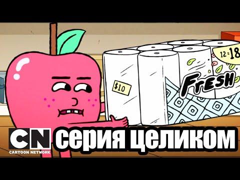Яблоко и Лук | Праздник для Фалафеля (серия целиком) | Cartoon Network