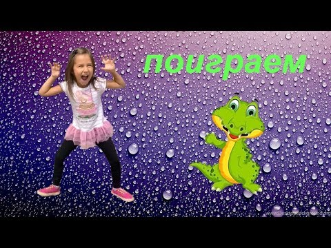 Развивающие игры Игра крокодил Кто же станет крокодилом Игры для детей Развивашки