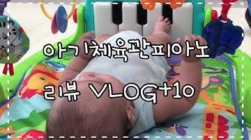 아기체육관 / 아기체육관피아노 / 육아템리뷰 / 2개월장난감 / 육아브이로그 / 국민육아템 / 육아브이로그 / baby / piano / 피셔프라이스 / 아기장난감