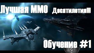 EvE online #1 Начало (Обучение) eve online обзор