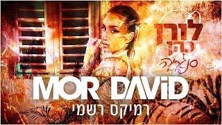 לורן כהן - סנגריה - מור דוד רמיקס רשמי - MOR DAVID Official Remix