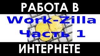 1.Workzilla Работа в интернете без вложений и рисков | часть 1(, 2016-01-17T06:40:59.000Z)