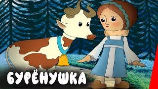 Бурёнушка (1974) мультфильм...