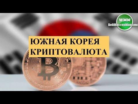 Южная Корея Криптовалюта. Давайте разбираться!