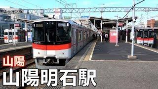 山陽電鉄本線・山陽明石駅で見られた車両達/2019年11月