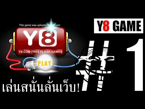 Y8 Game #1 : เล่นสนั่นลั่นเว็บ!