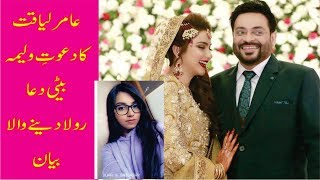 Aamir's Daughter Reveals her Devastating pain | Dr Aamir Liaqat Second Marriage