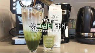 [커피][긴영상] 홈카페/샷 그린티 라떼/그린티 라떼/…